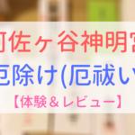 【アイキャッチ画像】阿佐ヶ谷神明宮 厄除け