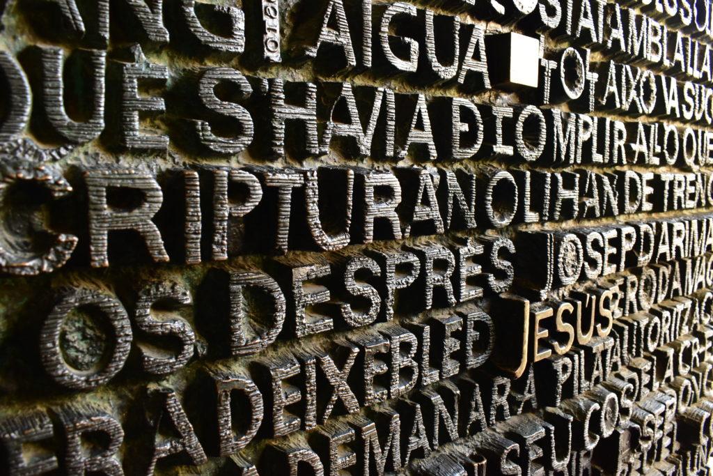 【画像】サグラダ・ファミリア 受難のファサードの扉