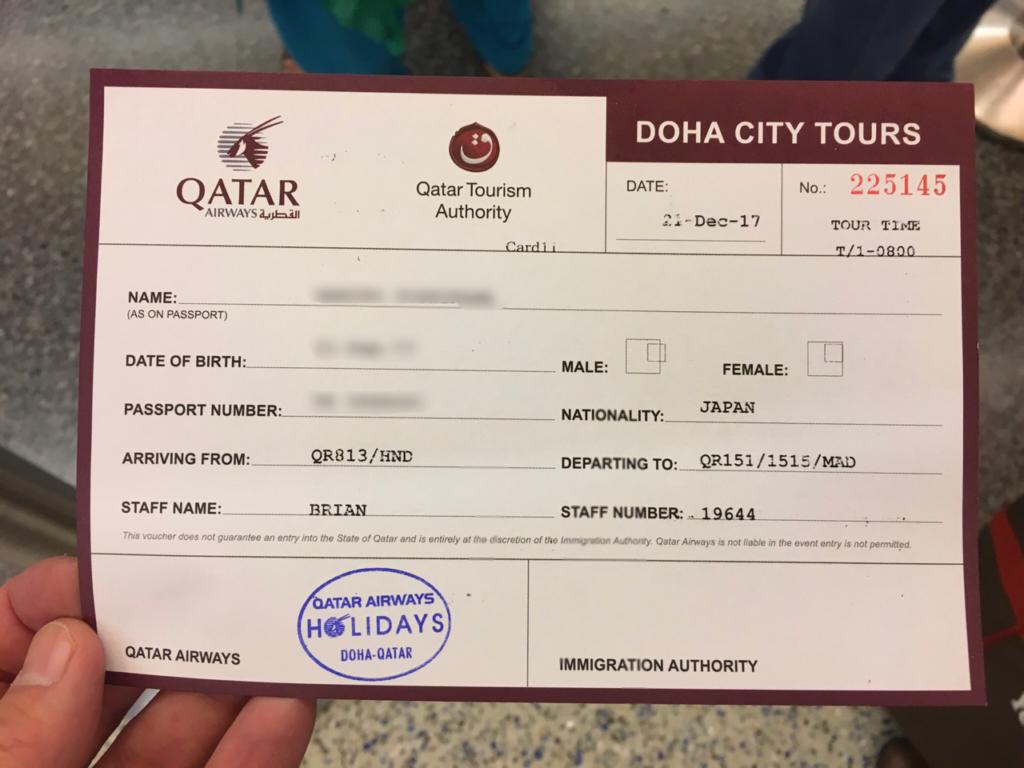 【画像】無料ドーハ市内観光ツアーの受付票
