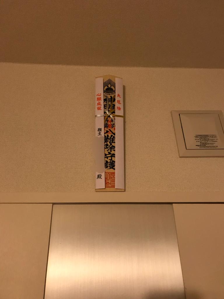 厄払い授与品の木札を飾った画像