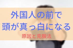 【イメージ画像】外国人の前で頭が真っ白になる