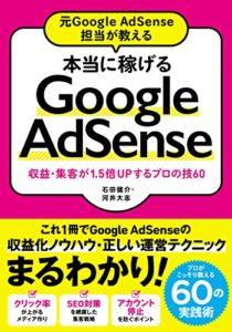 【画像】「本当に稼げるGogleAdsense」書籍