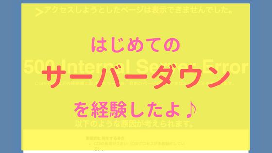 【画像】はじめてのサーバーダウン