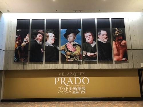 【画像】プラド美術館展 会場入り口