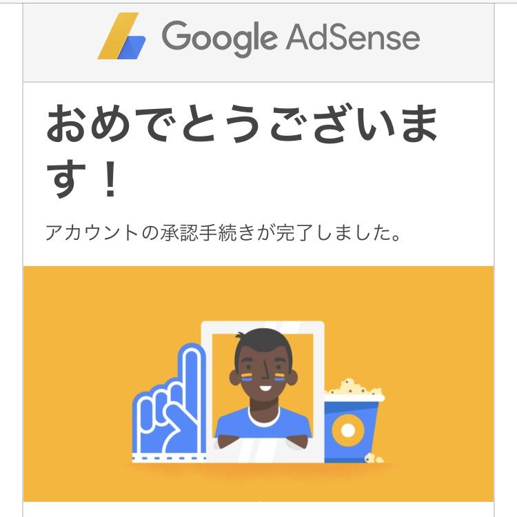 【画像】Googleアドセンス 承認通知画面
