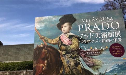 【画像】プラド美術館展 看板