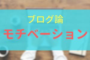 【アイキャッチ画像】ブログ論 モチベーション