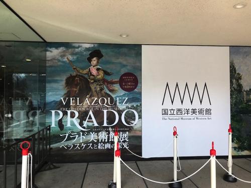 【画像】プラド美術館展 入り口