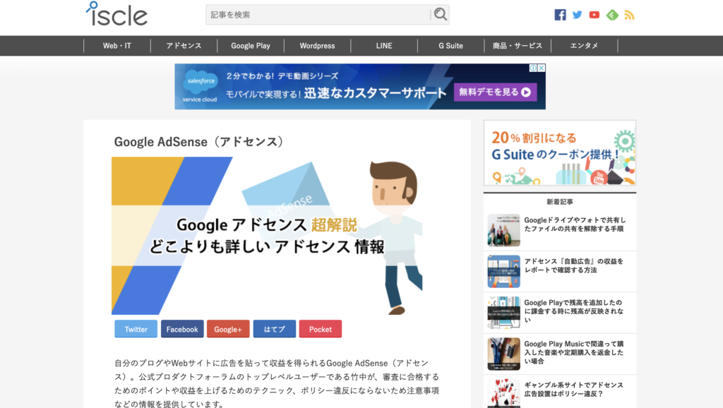 【画像】「iscle」サイトTOP画面