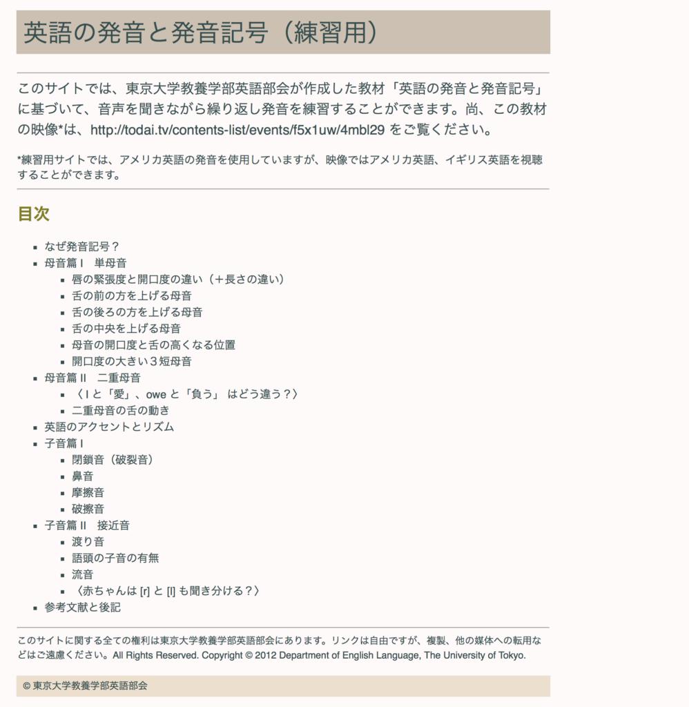 東京大学 教養学部 英語部会「英語の発音と発音記号(練習用)」サイトTOP画面