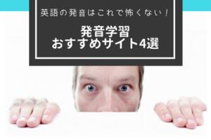 【タイトル画像】英語の発音はこれで怖くない!発音学習のおすすめサイト4選