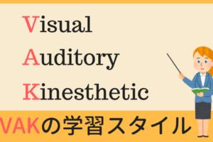 【イラスト】VAKの学習スタイル