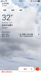 【画像】アプリ画面 AccuWeather①