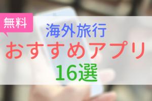 【アイキャッチ画像 】海外旅行おすすめアプリ