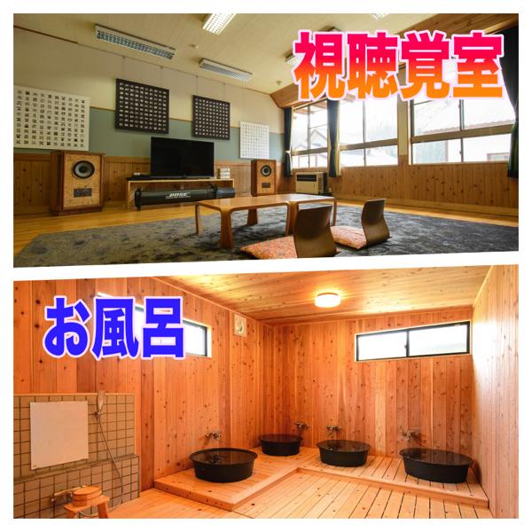 【画像】さる小 視聴覚室&お風呂