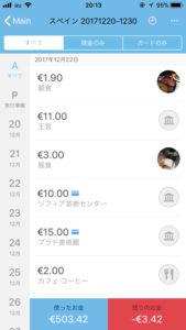 【画像】アプリ画面 TrabeePocket①