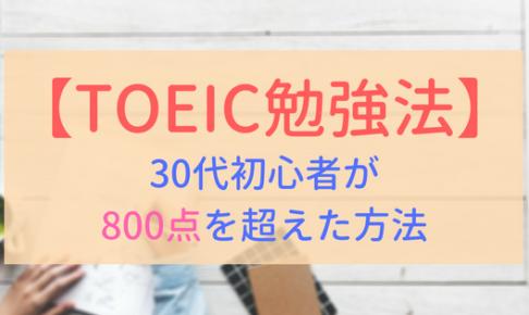 【アイキャッチ画像】TOEIC勉強法
