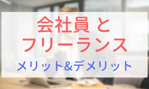 【アイキャッチ画像】会社員とフリーランス