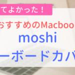 【アイキャッチ画像】moshiキーボードカバー