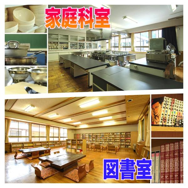 【画像】さる小 家庭科室&図書室