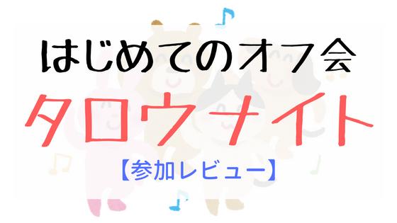 【アイキャッチ画像】タロウナイト 参加レビュー
