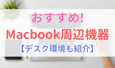 【アイキャッチ画像】おすすめMacbook周辺機器