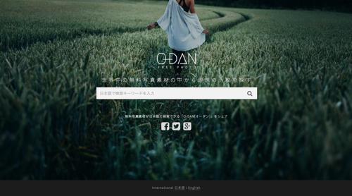 O-DAN HPトップ画面