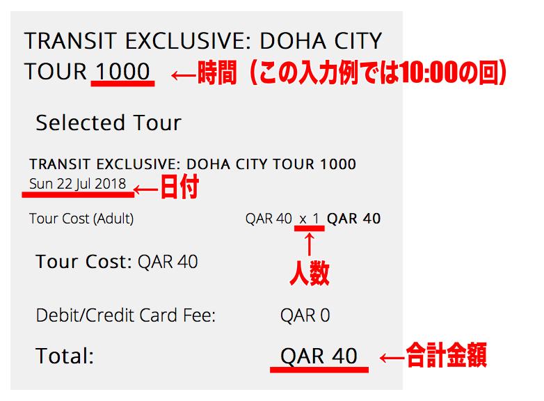 【画像】カタール航空 ドーハ市内観光ツアー予約画面③-2