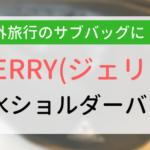 【アイキャッチ画像】GERRY防水ショルダーバッグ