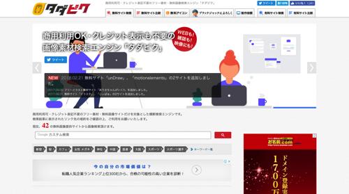 タダピク HPトップ画面