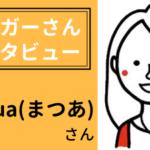 ブロガーインタビュー【matua(まつあ)さん】