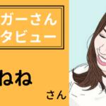 ブロガーインタビュー【ねねさん】