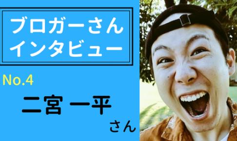 ブロガーインタビュー【二宮一平さん】