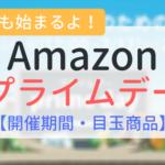 Amazonプライムデー2018(開催期間、目玉商品)