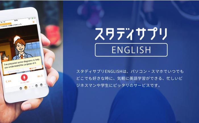最強の英語学習アプリ スタディサプリEnglish 6