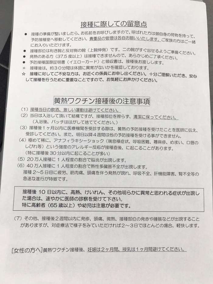 黄熱病 予防接種に関しての注意事項