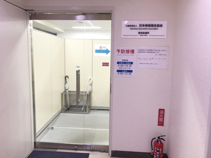 日本検疫衛生協会 東京診療所の入り口