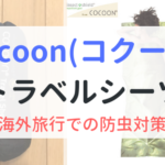 コクーンCocoonトラベルシーツ サファリ