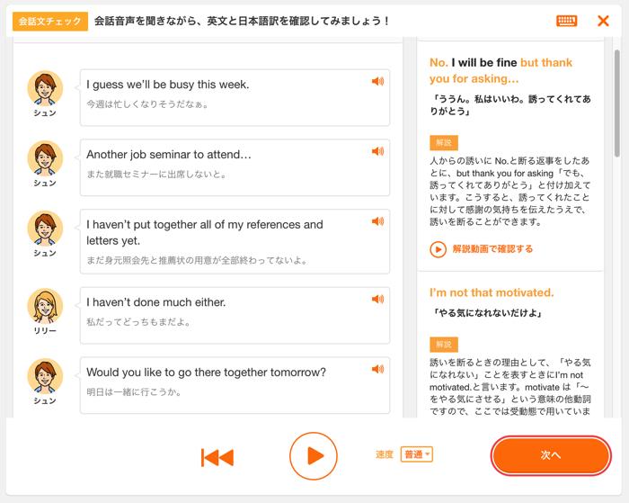 最強の英語学習アプリ スタディサプリEnglish 1