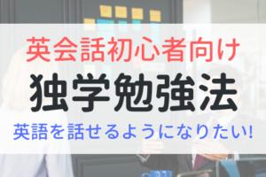 英語を話せるようになりたい!独学での勉強方法を紹介【初心者向け】