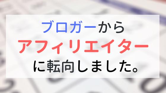 【報告】ブロガーからアフィリエイターに転向→10万円稼げました。