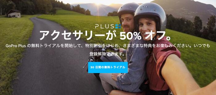 GoPro(ゴープロ)公式サイトなら購入特典・キャンペーンあり!