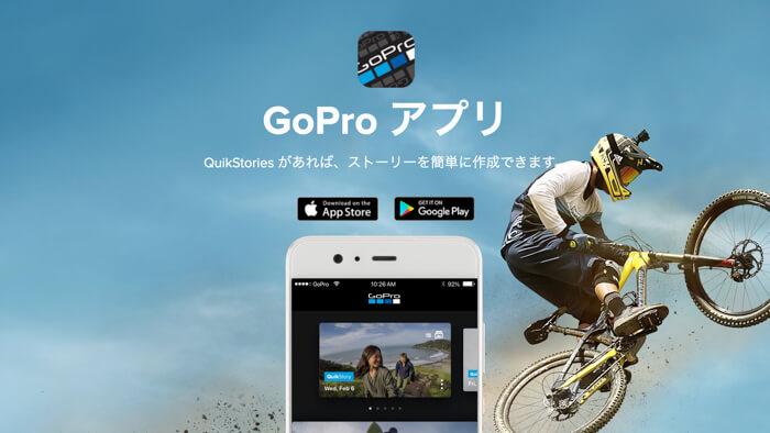 GoPro専用アプリとの連携